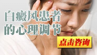 武汉哪里看白癜风好?心态对白癜风的治疗很重要