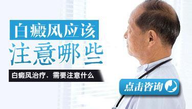 武汉白癜风医院在哪儿?白癜风患者在衣物上面需要注意哪些