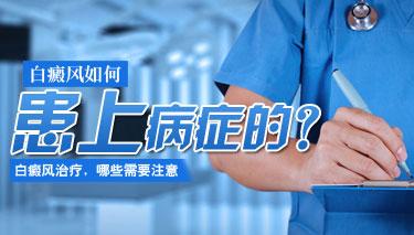 白癜风会影响患者就业