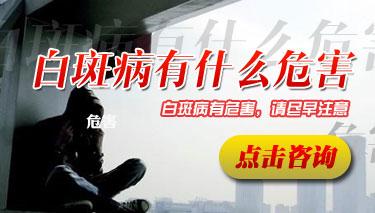 武汉盘点白癜风危害的几大点?
