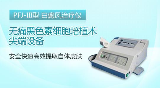 PFJ-III型 白癜风治疗仪.jpg