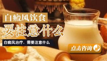8.4 白癜风饮食要注意什么.jpg