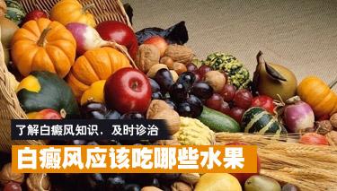 武汉白癜风患者可以吃什么?