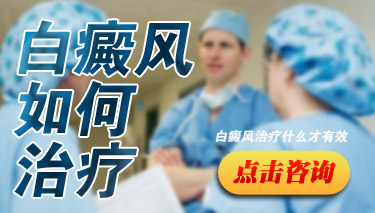 武汉白癜风初期如何治疗?
