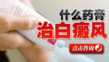 武汉局部白癜风患者如何提高自身抵抗力呢?